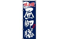 【のぼり旗】昼御膳 0040066IN