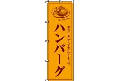 【のぼり旗】ハンバーグ 0220013IN