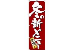 【のぼり旗】冬の新メニュー 0190307IN