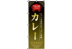 【のぼり旗】カレー 0220003IN