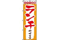 【のぼり旗】ランチやってます 0040017IN