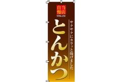 【のぼり旗】とんかつ(豚カツ) 0190041IN