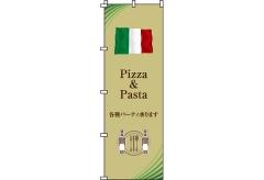 【のぼり旗】Pizza&Pasta 0220067IN