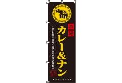 【のぼり旗】本場カレー&ナン 0220045IN