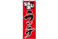 【のぼり旗】お得満足!ランチ 0040006IN