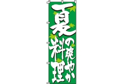 【のぼり旗】夏料理 0190301IN
