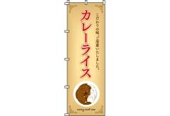 【のぼり旗】カレーライス 0220009IN