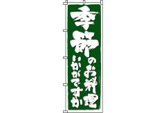 【のぼり旗】季節のお料理 0190309IN