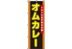 【のぼり旗】オムカレー 0220046IN