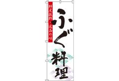 【のぼり旗】ふぐ料理(河豚) 0190081IN
