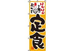 【のぼり旗】定食 0040019IN