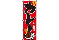 【のぼり旗】カレー 0220004IN