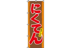 【のぼり旗】にくてん 0190112IN
