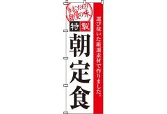 【のぼり旗】朝定食 0040049IN