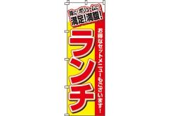 【のぼり旗】満足!満腹!ランチ 0040001IN