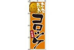 【のぼり旗】コロッケ 0190055IN
