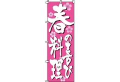【のぼり旗】春料理 0190300IN