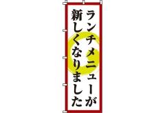 【のぼり旗】ランチメニューが新しくなりました 0040053IN
