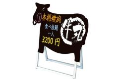 【牛型・横】マーカーボードスタンド看板