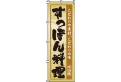 【のぼり旗】すっぽん料理 0090095IN