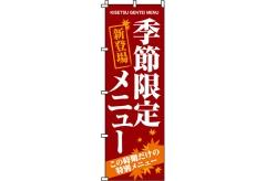 【のぼり旗】季節限定メニュー 0190316IN