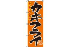 【のぼり旗】カキフライ(牡蠣) 0190048IN