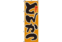 【のぼり旗】とんかつ 0190040IN