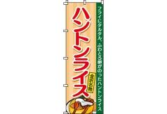 【のぼり旗】ハントンライス 0190219IN