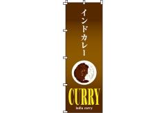 【のぼり旗】インドカレー 0220006IN