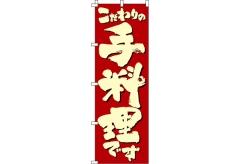 【のぼり旗】こだわりの手料理です 0040405IN