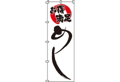 【のぼり旗】お得満足めし 0040080IN