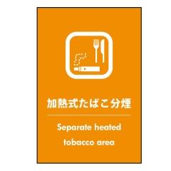 受動喫煙対策ステッカー【加熱式たばこ分煙】(B) 日本語・英語 店舗用 改正健康増進法
