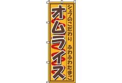 【のぼり旗】オムライス 0220023IN