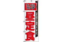 【のぼり旗】サービスランチ昼定食 0040023IN