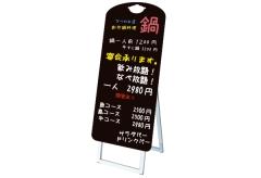 【ナベ型・ロングサイズ】マーカーボードスタンド看板