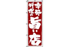 【のぼり旗】季節料理の旨い店 0190311IN