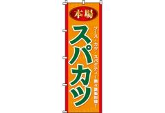 【のぼり旗】スパカツ 0190222IN