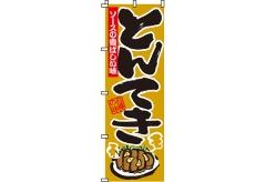 【のぼり旗】とんてき(豚テキ・豚てき) 0190030IN