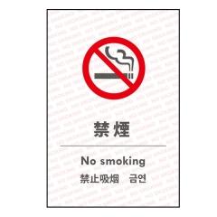 受動喫煙対策ステッカー【禁煙】(A) 日本語・英語・中国語・韓国語 店舗用 改正健康増進法