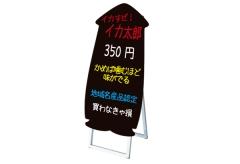 【イカ型・ロングサイズ】マーカーボードスタンド看板