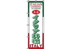 【のぼり旗】イタリア料理 0220034IN