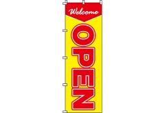 【のぼり旗】OPEN 0170018IN