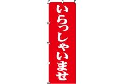 【のぼり旗】いらっしゃいませ 0170030IN