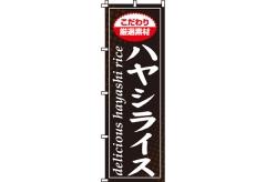 【のぼり旗】ハヤシライス 0220025IN