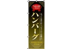 【のぼり旗】ハンバーグ 0220011IN