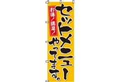 【のぼり旗】セットメニューやってます 0040030IN