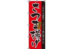 【のぼり旗】さつま揚げ 0190115IN