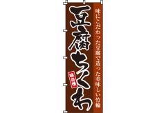 【のぼり旗】豆腐ちくわ 0190117IN