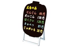 【野菜型・ショートサイズ】マーカーボードスタンド看板