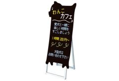 【イヌ型・ロングサイズ】マーカーボードスタンド看板